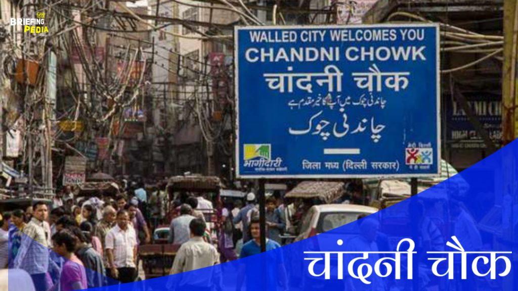 5 best places to visit in Delhi - Chandani caowk